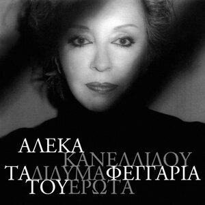 Aleka Kanellidou 歌手頭像