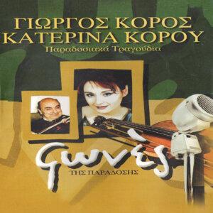 Giorgos Koros 歌手頭像