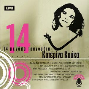 Katerina Kouka
