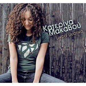 Katerina Makavou 歌手頭像