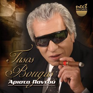 Tasos Bougas 歌手頭像
