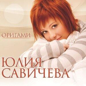 Yulia Savicheva 歌手頭像