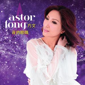 方文 (Astor Fong) 歌手頭像