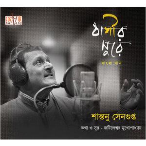 Shantanu Sengupta 歌手頭像