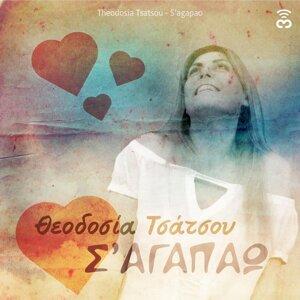 Theodosia Tsatsou 歌手頭像