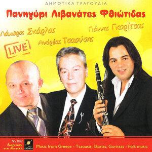 Λάμπρος Σκάρλας, Ανδρέας Τσαούσης 歌手頭像