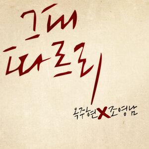 Joo Hyun Ok, Young Nam Cho 歌手頭像
