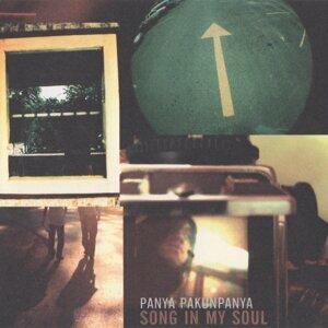 Panya Pakunpanya 歌手頭像