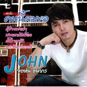 จอห์น ธนากร 歌手頭像