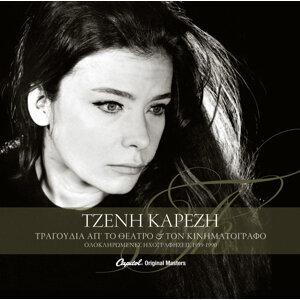 Tzeni Karezi 歌手頭像