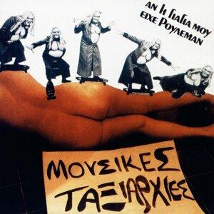 Tzimis Panousis/Mousikes Taxiarhies 歌手頭像