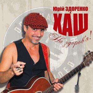 Юрій Здоренко, ХАШ 歌手頭像