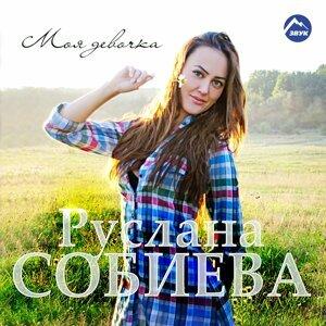 Руслана Собиева 歌手頭像