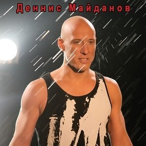 Dennis Maydanov