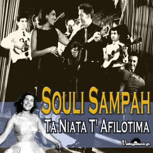 Souli Sampah 歌手頭像