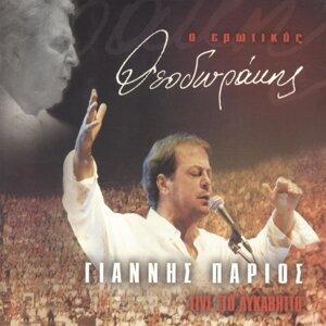 "Yannis Parios/Popular Orchestra ""Mikis Theodorakis"""