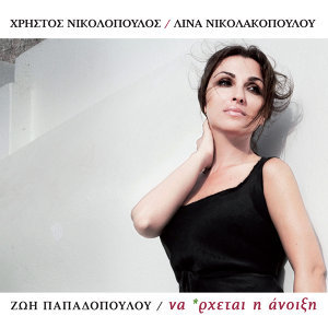 Zoi Papadopoulou