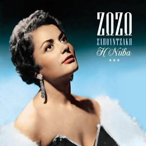 Zozo Sapoudzaki 歌手頭像