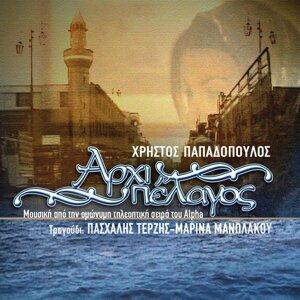 Papadopoulos, Christos/Pashalis Terzis 歌手頭像
