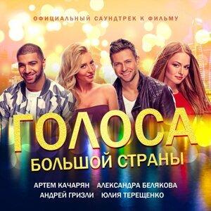 Андрей Гризли, Артем Качарян, Александра Белякова, Юлия Терещенко 歌手頭像
