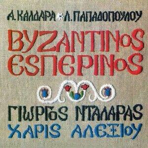 George Dalaras/Haris Alexiou 歌手頭像