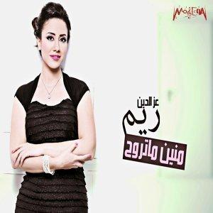 Reem Ezz El Deen 歌手頭像