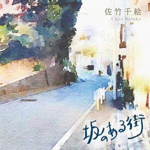 佐竹千絵 (Chie Satake) 歌手頭像