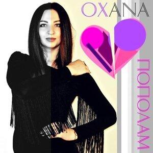 Oxana 歌手頭像