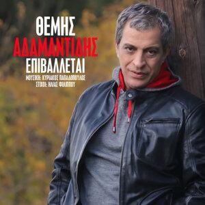 Themis Adamantidis 歌手頭像