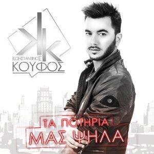 Konstantinos Koufos 歌手頭像