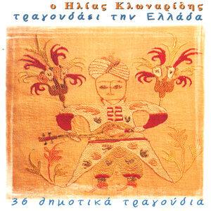 Ilias Klonaridis 歌手頭像