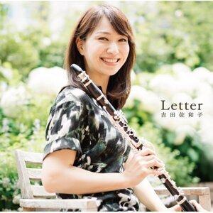 吉田佐和子 (Sawako Yoshida) 歌手頭像