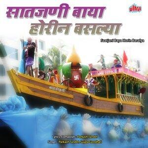 Parkash Tandel, Sujata Gondhali 歌手頭像