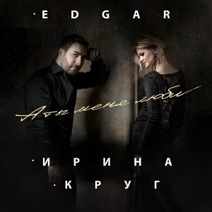 Ирина Круг, Edgar 歌手頭像