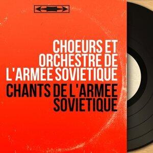 Choeurs et Orchestre de l'Armée Soviétique 歌手頭像