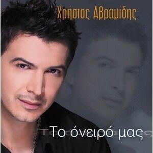 Hristos Avramidis 歌手頭像