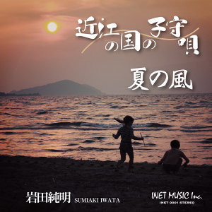 Lullaby of Omi country 歌手頭像