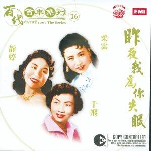 Rou Yun+Ting Jing+Yu Fei 歌手頭像