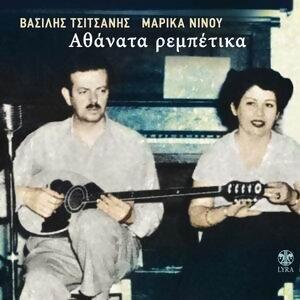 Vasilis Tsitsanis, Marika Ninou