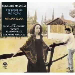 Sokratis Malamas, Melina Kana 歌手頭像