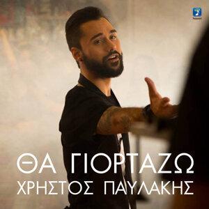 Hristos Pavlakis 歌手頭像