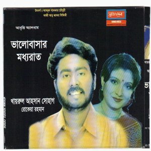Khairul Ahsan Shohag, Rokeya Rahman 歌手頭像