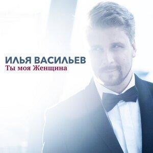 Илья Васильев 歌手頭像