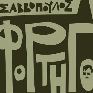 Dionysis Savvopoulos 歌手頭像