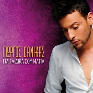 Giorgos Danikas 歌手頭像