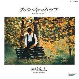 岡崎広志 (Hiroshi Okazaki) 歌手頭像