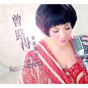 曾路得 (Ruth Chen) 歌手頭像