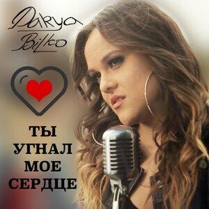 Darya Bilko 歌手頭像