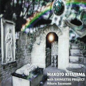 Makoto Kitayama, Shingetsu Project 歌手頭像