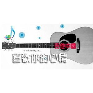 吉它中國 歌手頭像
